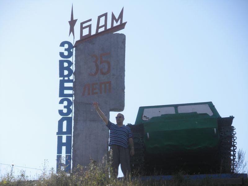 Байкало-Амурская магистраль. The Baikal-Amur Mainline.