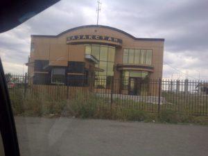 Граница Казахстана. The border of Kazakhstan.