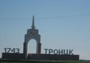 Троицк. Россия. Troitsk. Russia.
