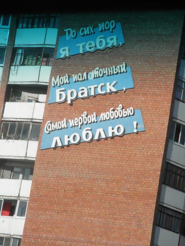 Россия. Город Братск. Russia. The city of Bratsk.