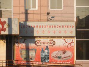 Автопутешествие на Дальний Восток. Город Барнаул. Autotravel to the Far East. The city of Barnaul.