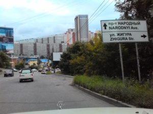 Владивосток. По улицам города. Vladivostok. Through the streets of the city.