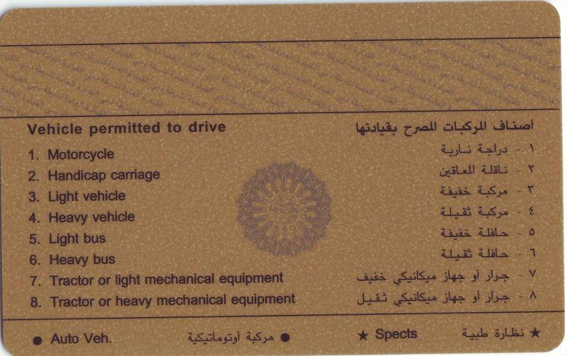 Объединённые Арабские Эмираты. Водительское удостоверение. United Arab Emirates. Driver's license.