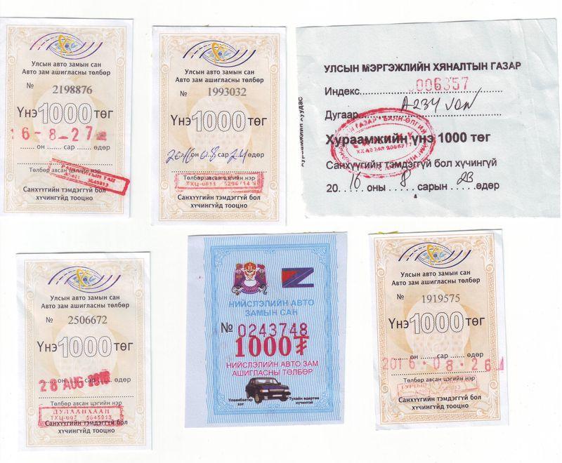 Монголия. Оплата за проезд по дорогам.