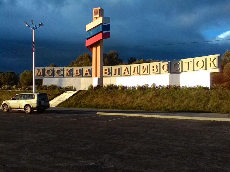 "Стелла ""Москва - Владивосток"". Трасса ""Амур"". Stella ""Moscow - Vladivostok"". Federal Highway ""Amur""."