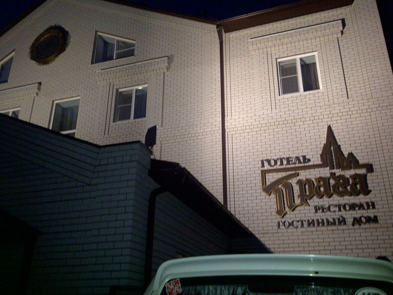 "Барнаул. Готель ""Прага"". Barnaul. Hotel ""Prague""."