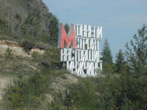 Байкало-Амурская магистраль. Мысовые тоннели. The Baikal-Amur Mainline. Cape tunnels.