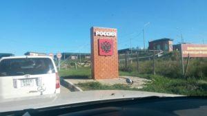 Автопутешествия. Граница России и Монголии в Кяхте. Autotravel. Border Russia - Mongolia in Kyakhta.