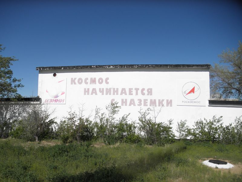 "Космодром Байконур. ""Роскосмос"" и ""ЦЭНКИ"". Baikonur Cosmodrome. Roscosmos and TsENKI."