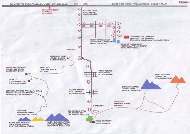 Карта национального парка Алтын-Эмель. Map of the Altyn-Emel National Park.