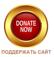 "Поддержать проект ""Двадцать лет за рулём MITSUBISHI PAJERO"". Donate now for blog ""Twenty Years winh MITSUBISHI PAJERO""."